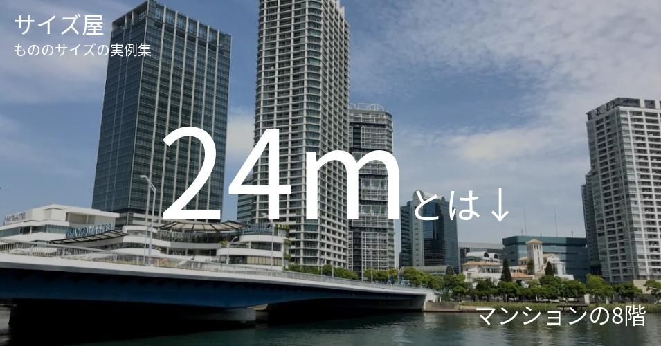 24mとは「マンションの8階」くらいの高さです