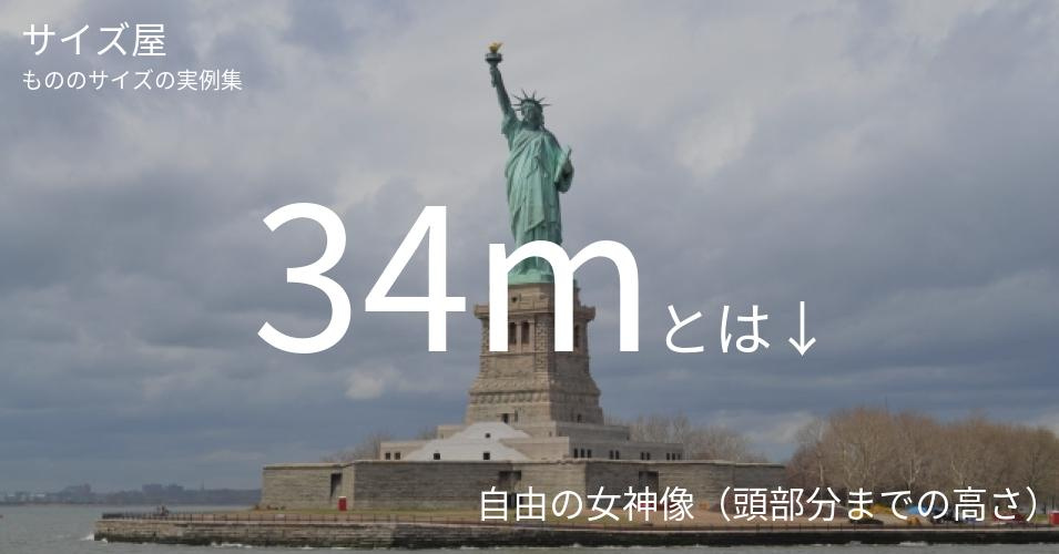 34mとは「自由の女神像(頭部分までの高さ)」くらいの高さです