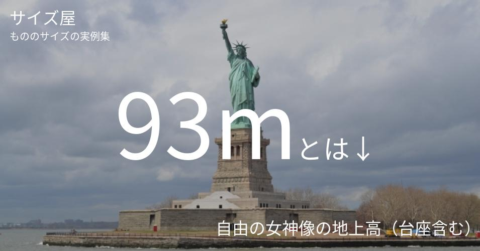 93mとは「自由の女神像の地上高(台座含む)」くらいの高さです