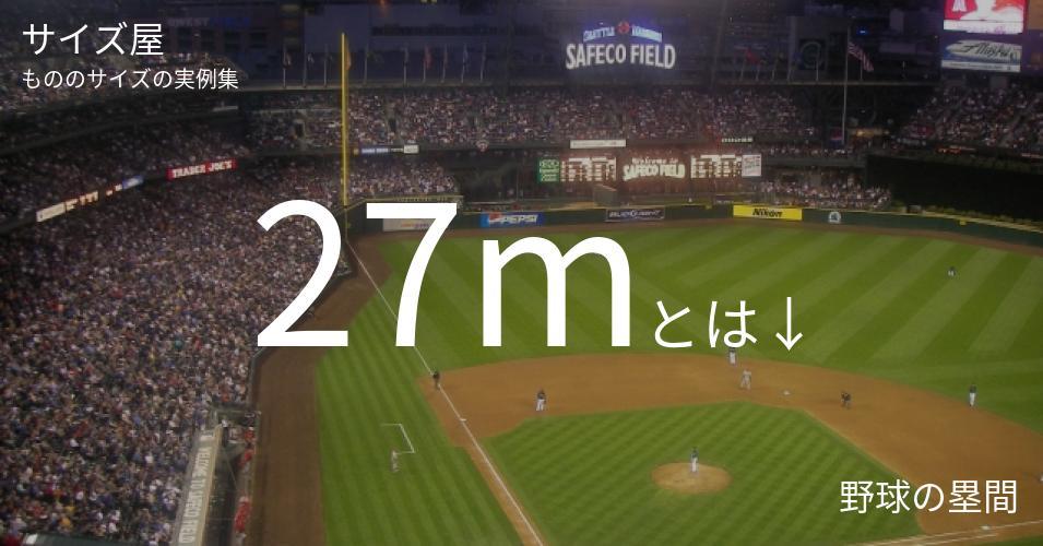 27mとは「野球の塁間」くらいの高さです