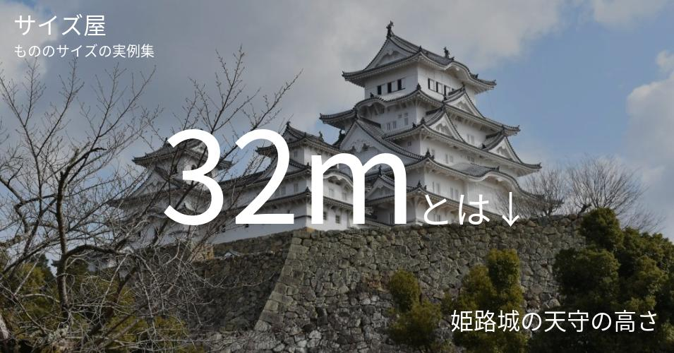 32mとは「姫路城の天守の高さ」くらいの高さです
