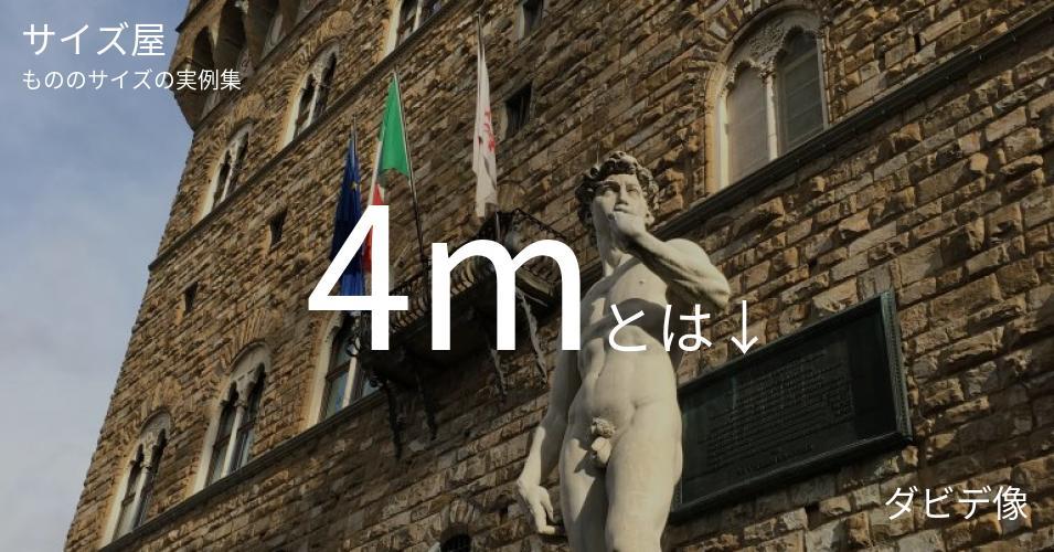 4mとは「ダビデ像」くらいの高さです