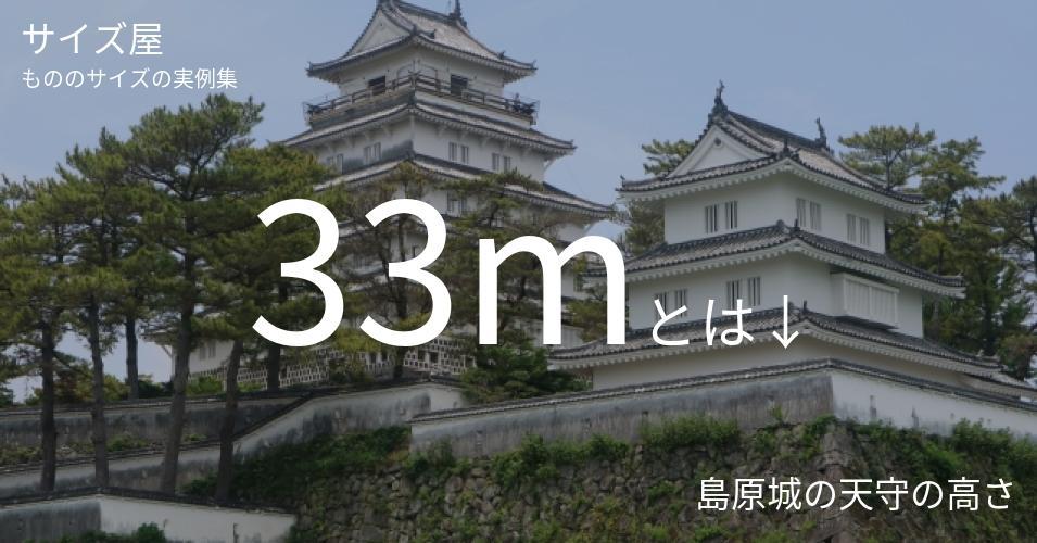 33mとは「島原城の天守の高さ」くらいの高さです