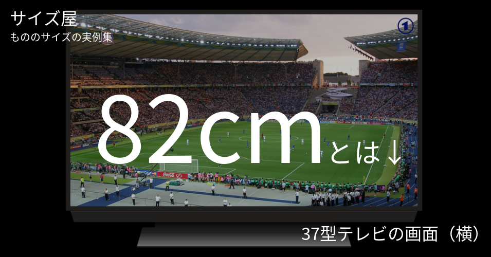82cmとは「37型テレビの画面(横)」くらいの高さです