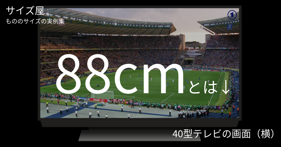 88cmとは「40型テレビの画面(横)」くらいの高さです