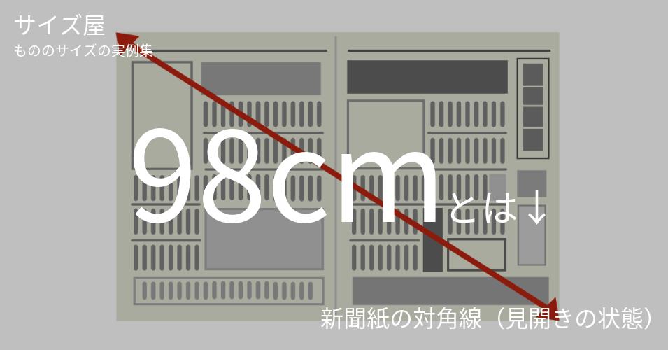 98cmとは「新聞紙の対角線(見開きの状態)」くらいの高さです