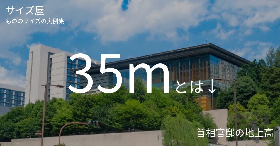 35mとは「首相官邸の地上高」くらいの高さです