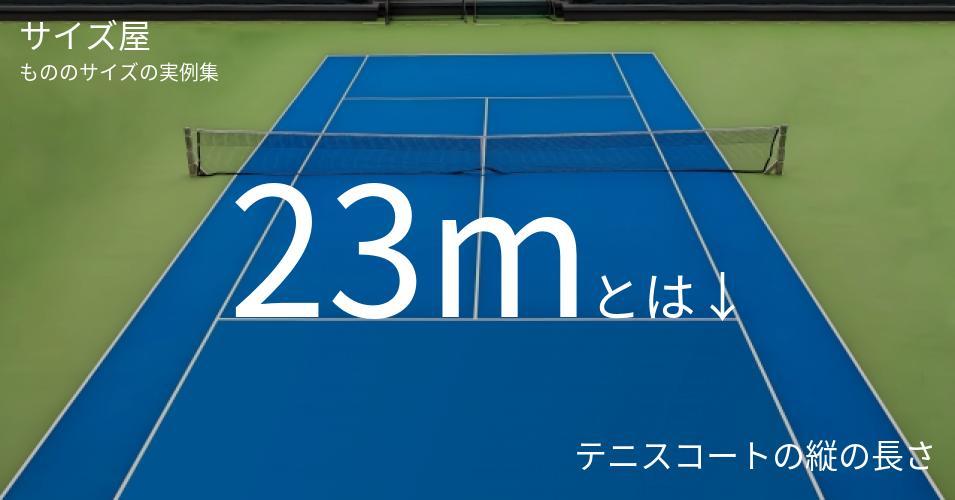 23mとは「テニスコートの縦の長さ」くらいの高さです