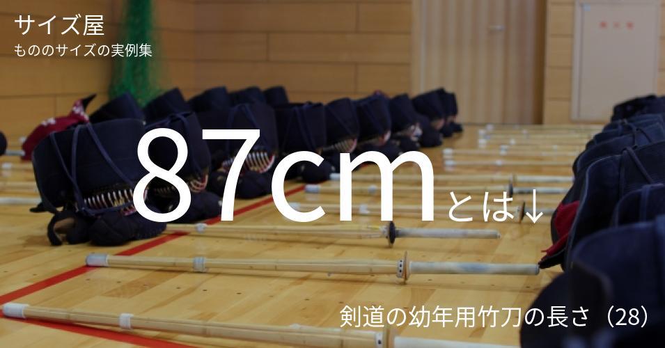 87cmとは「剣道の幼年用竹刀の長さ(28)」くらいの高さです