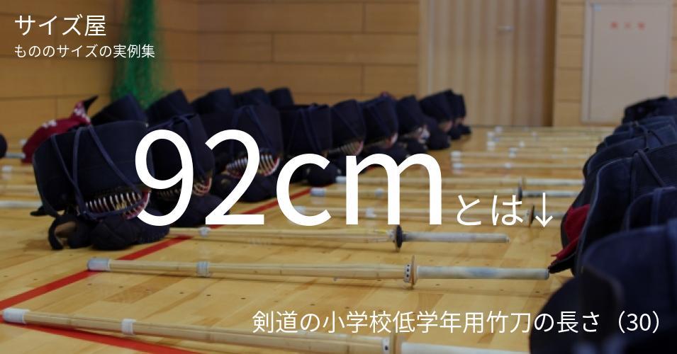92cmとは「剣道の小学校低学年用竹刀の長さ(30)」くらいの高さです